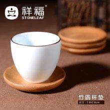 祥福竹制茶杯垫杯托竹茶托茶垫四方圆形竹子隔热功夫茶道配件