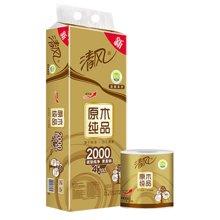 SN清风金装200克4层卷纸(200g*10卷)
