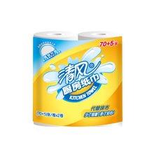 #清风厨房纸巾(70张(2层)/卷)