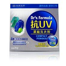 台塑生医抗UV浓缩洗衣粉防晒抗紫外线衣物护色 台湾正品2kg