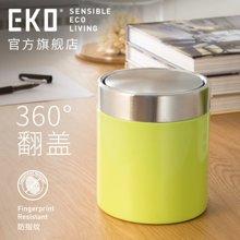 EKO芳迪1.5L时尚迷你桌面不锈钢垃圾桶家用客厅卧室卫生间创意摇盖小号桶