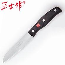 正士作 金门不锈钢小刀水果刀削皮刀