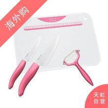 日本KyoceRa 京瓷厨房用4套装GP-42-PK 粉红色 普通型菜刀 水果刀 刮皮器 菜板(4件)