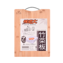 味老大菜板实木砧板切菜板 长方形加厚整竹案板大号  WCB-112  40×28×1.9cm