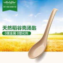 美国HUSKSWARE 稻谷壳环保餐具 厨房大号汤勺 儿童勺子调羹汤匙