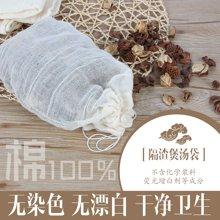 姣兰 3枚入 纯棉纱布 煲汤中药袋 隔渣卤料包 可反复使用