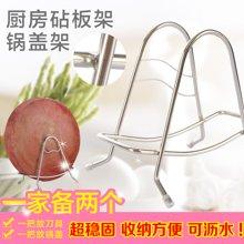 姣兰 加厚不锈钢砧板架 厨房置物架沥水架 锅盖架多用途