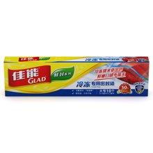 佳能冷冻专用密封袋大号(26.8cm*25cm*10个)