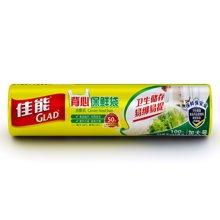 佳能背心点断式食物保鲜袋加大号(350mm*420mm*0.007mm)