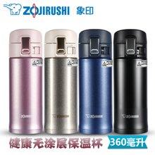 【包邮】象印ZOJIRUSHI-无涂层不锈钢真空健康保温杯360毫升车载杯单手启闭暖水杯
