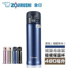 【包邮】象印ZOJIRUSHI-不锈钢真空无涂层健康保温杯480毫升单手启闭车载杯暖水杯-蓝色