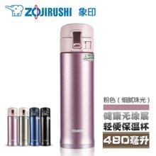 【包邮】象印ZOJIRUSHI-不锈钢真空无涂层健康保温杯480毫升单手启闭车载杯暖水杯-粉色