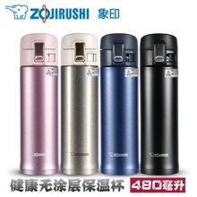 【包邮】象印ZOJIRUSHI-无涂层健康保温杯480毫升不锈钢真空单手启闭车载杯暖水杯