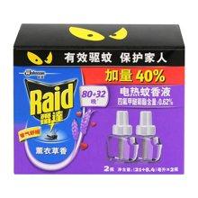 雷达电热蚊香液40晚2瓶薰衣草加量32晚促销装((21+8.4)ml*2)