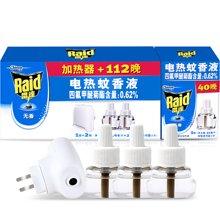 雷达电热蚊香液加热器+152晚3瓶无香液(1+29.4ml*2+21ml)