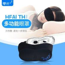 零听冷热敷睡眠眼罩 舒适眼罩含冰袋