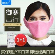 【送经典口罩】冬季二合一护耳口罩 男女骑行护耳防风防尘保暖耳罩口罩