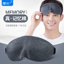 零听圆目3D立体睡眠睡觉护眼罩 遮光眼罩卡通个性可爱真丝感