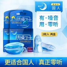 零听抗噪卫士防噪音睡眠耳塞 2盒睡觉用隔音耳塞 防呼噜