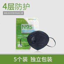【买一送一】零听逸活口罩防雾霾口罩5个黑呼吸阀工业粉尘 3d立体防异味pm2.5儿童成人男女通用