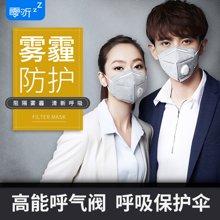 零听 逸活滤杯式带呼吸阀防霾口罩 男女士防护口罩 透气防尘防异味 5个装