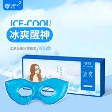 零听冷热敷睡眠眼罩 冰敷冰袋眼罩冰垫冰贴冰爽眼罩