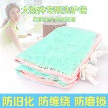 姣兰 毛毯大物洗衣机清洗袋 护洗袋 洗衣袋 衣物护洗袋 长方型