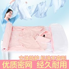 姣兰 生活系列 衬衣专用洗衣袋 护洗袋 衬衫洗衣袋 洗衣