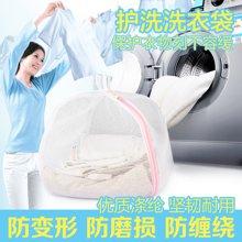 姣兰 特种洗衣袋 榄型丸形密孔细网立体护洗袋 可洗一般外套毛衣