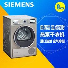 西门子(SIEMENS)WT47Y7690W 9KG 锻光银 热泵空气冷凝自清洁干衣机