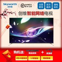 Skyworth创维电视 43Q7 43英寸4色4K12核智能网络LED电视