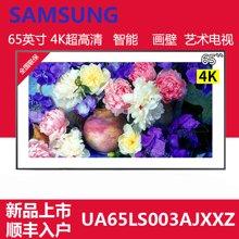 三星(SAMSUNG)UA65LS003AJXXZ The Frame 65英寸 HDR 4K超高清 智能液晶平板画壁艺术电视