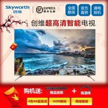 创维(Skyworth) 50G6A 50英寸4色4K超高清智能网络LED电视 全国免费包邮