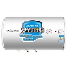 【爆款推荐】Vanward/万和 DSCF40-T3G/50/60/80-T3G储水式速热电热水器 双盾安全 40升/50升/60升/80升