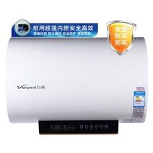 Vanward/万和 DSCF40-E6 40/50/60升双盾遥控数显储水式电热水器包邮