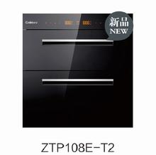 Canbo/康宝消毒柜ZTP108E-T2镶嵌式嵌入式大容量高低温紫外线自动烘干