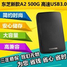 【送硬盘防震包】东芝移动硬盘(TOSHIBA)A2新黑甲虫系列 500G 2.5英寸移动硬盘