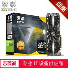 索泰(ZOTAC)GTX1070Ti至尊PLUS 吃鸡显卡/游戏电竞台式机独立显卡 8GD5/1607-1683/8008MHz