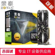 索泰(ZOTAC)GTX1080至尊PLUS OC吃鸡显卡/游戏电竞台式机独立显卡 8GD5X/1721-1860MHz/10110MHz
