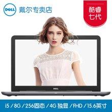 戴尔(DELL)灵越15-5567-R2645/1545 15.6英寸高清屏游戏笔记本电脑 复古灰7代i5-7200U处理器 8G内存+256G固态官方标配版
