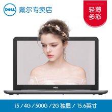 戴尔(DELL)灵越15-5567-R1525 15.6英寸轻薄多彩笔记本电脑 I5-7200U 4G内存+500G硬盘 R7M445独显2G 复古灰