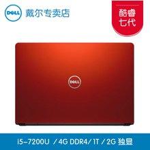 戴尔(DELL)成就Vostro15-3568-1625 15.6英寸商务办公笔记本电脑  i5-7200U 4G内存+1TB硬盘 2G独显 DVD刻录光驱 win10 红\黑\银3色可选