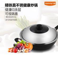 Joyoung/九阳炒锅精铁不粘锅电磁炉燃气通用半玻不锈钢炒锅CTH3202