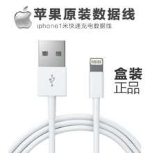 Apple/苹果原装正品数据线充电lighting iphone6S 5E 7plus ipad4