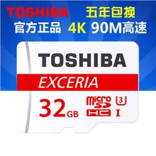 东芝TF卡 32G内存卡 U3 90M高速 行车记录仪Micro TF卡手机存储卡