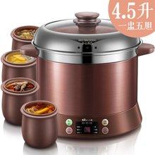 Bear/小熊 DDZ-A45B1紫砂锅全自动电炖盅隔水煲汤电炖锅BB煮粥锅
