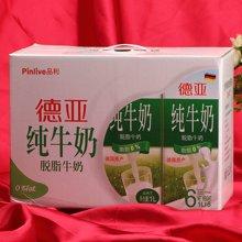 德亚脱脂牛奶礼盒(1L*6)