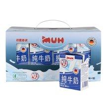 甘蒂MUM牧场 全脂纯牛奶200ml*10 礼盒装德国进口纯牛奶