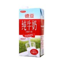 德亚全脂牛奶(1L)