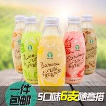 台湾省农会 牛乳饮料250ml*6支装 (6支装口味5口味随机搭配)牛奶早餐饮品鲜乳 台湾进口